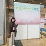 2020香りデザイン東京